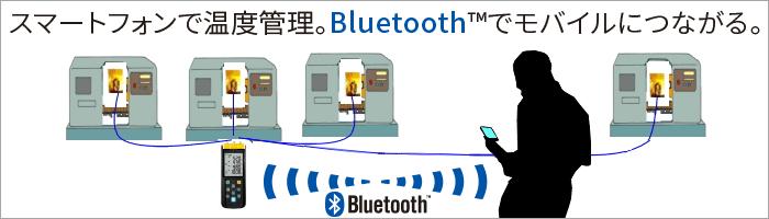 スマホで温度管理。Bluetoothでモバイルにつながる。