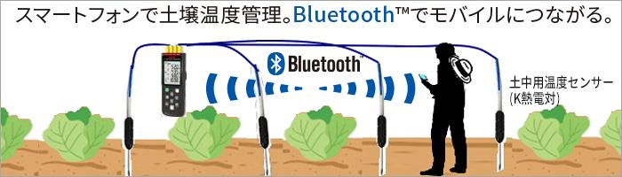 スマホで土壌温度管理。Bluetoothでモバイルにつながる。