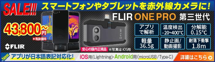 FLIR ONE PROサーモグラフィがセール!