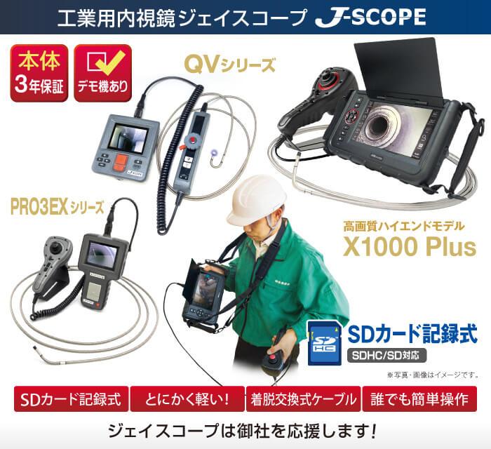 工業用内視鏡J-SCOPE