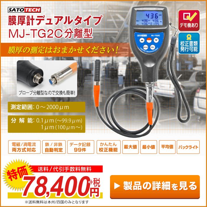 膜厚計デュアルタイプMJ-TG2C