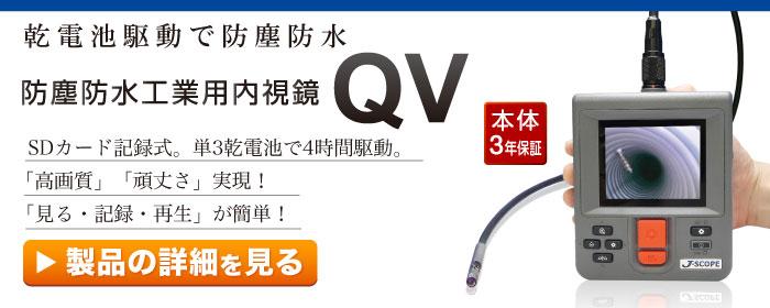 防塵防水工業用内視鏡QV