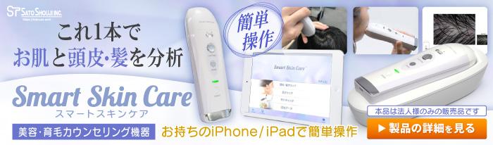 美容・育毛カウンセリング機器Smart Skin Care