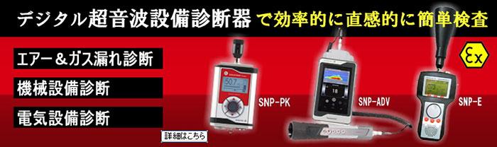 注目商品!超音波リークディテクターソナフォン