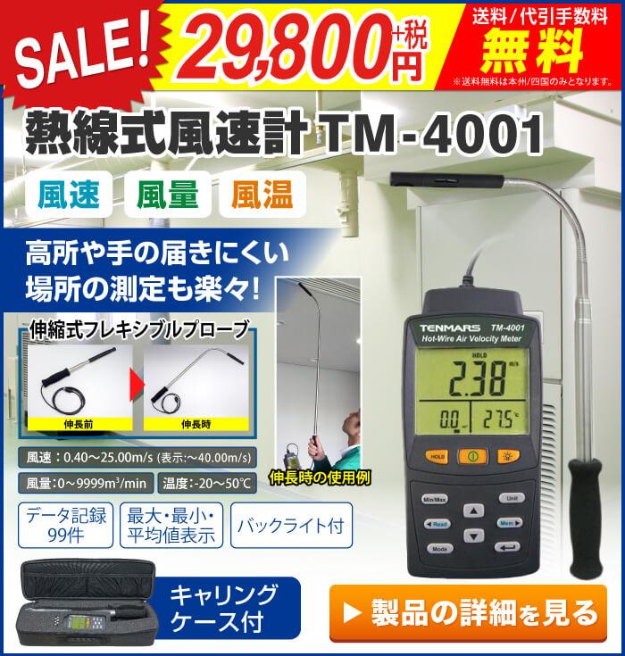 熱線式風速計 TM-4001
