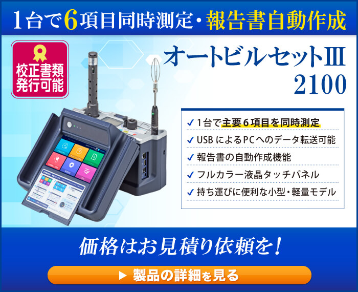 オートビルセットⅢ 2100 (日本カノマックス)