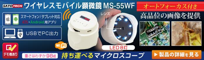 ワイヤレスモバイル顕微鏡MS-55WF