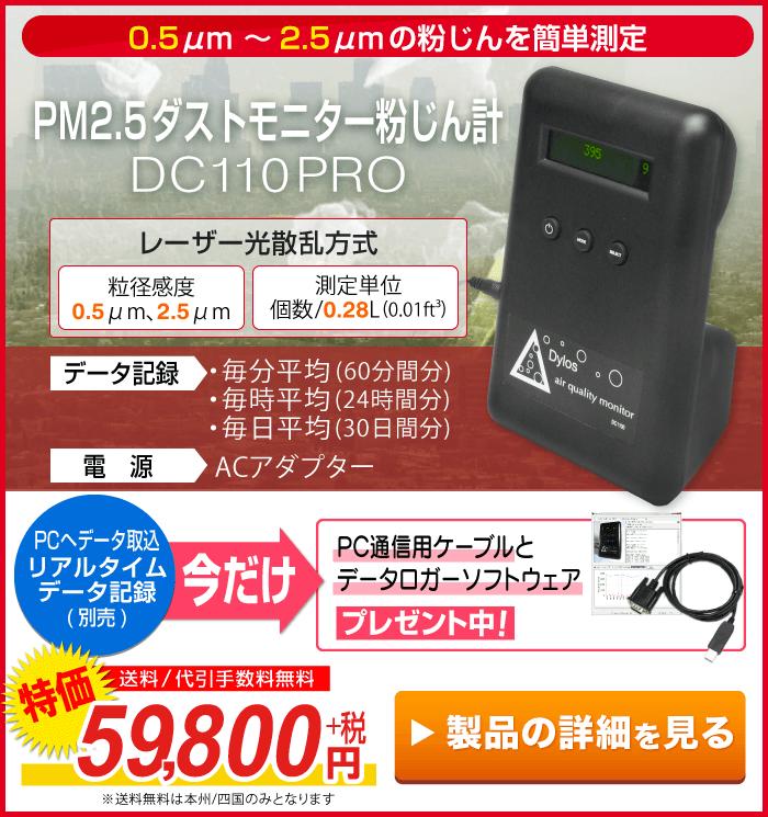PM2.5ダストモニター粉じん計DC110PRO