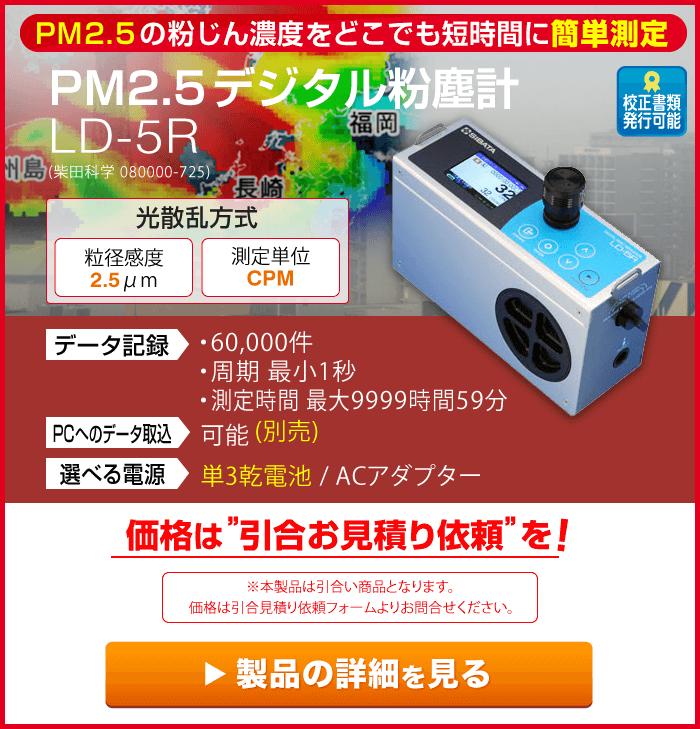 PM2.5デジタル粉塵計 LD-5R (柴田科学 080000-725)