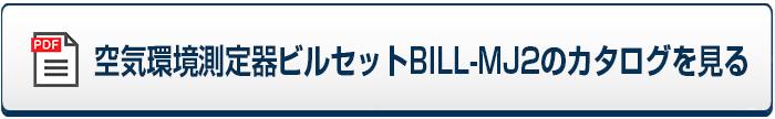 空気環境測定器ビルセット BILL-MJ2のカタログをみる