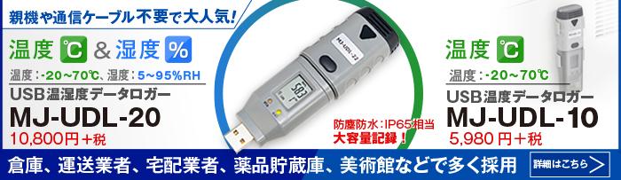 USBデジタル温湿度データロガーMJ-UDL-20/10