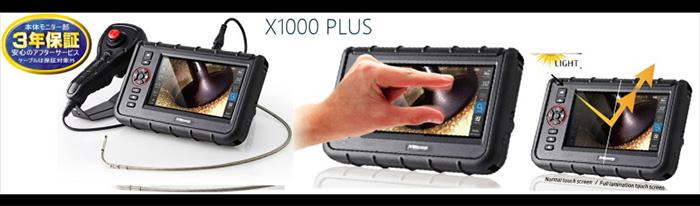 工業用ビデオスコープX1000PLUSシリーズ