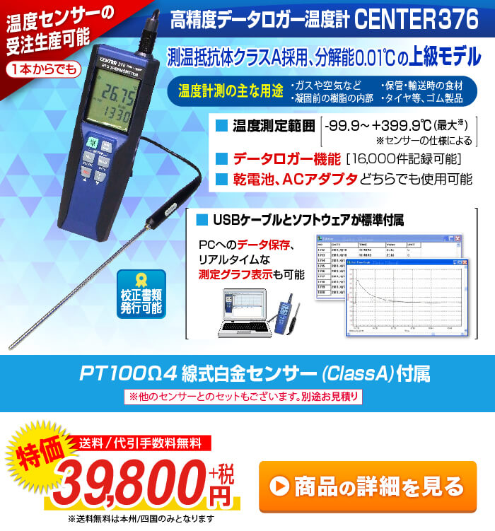 白金測温抵抗温度計データロガー CENTER376
