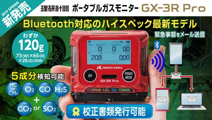 ポータブルガスモニター GX-3R Pro