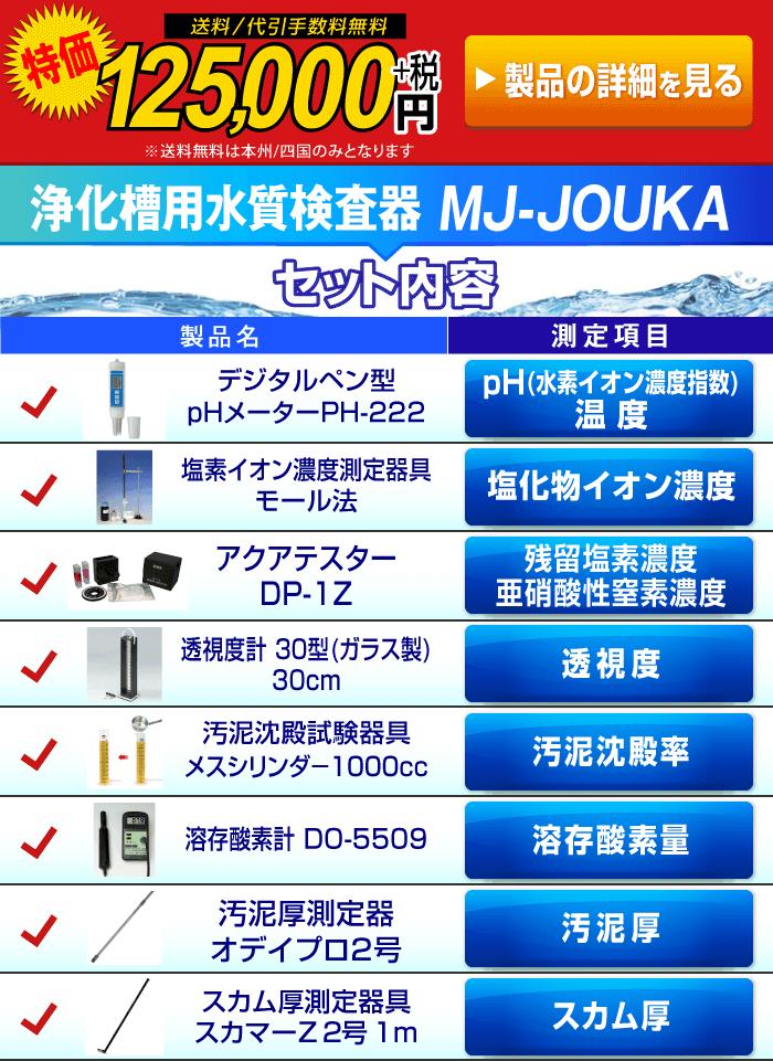 浄化槽用水質検査器 MJ-JOUKA
