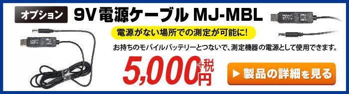 モバイルバッテリー用9V電源ケーブルMJ-MBL