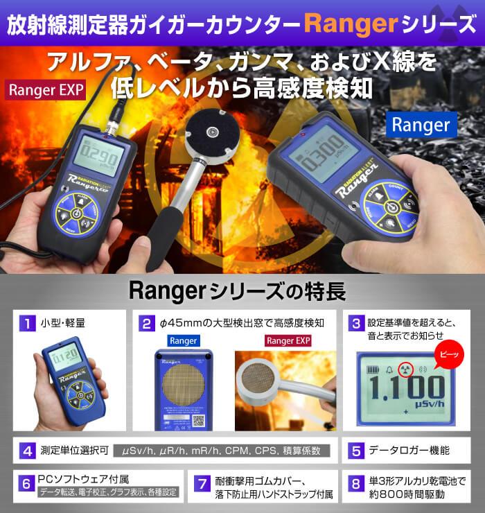 放射線測定器ガイガーカウンター Rangerシリーズ