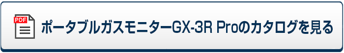 ポータブルガスモニター GX-3R Proのカタログを見る