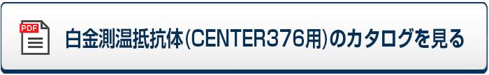 CENTER376用白金測温抵抗体のカタログを見る