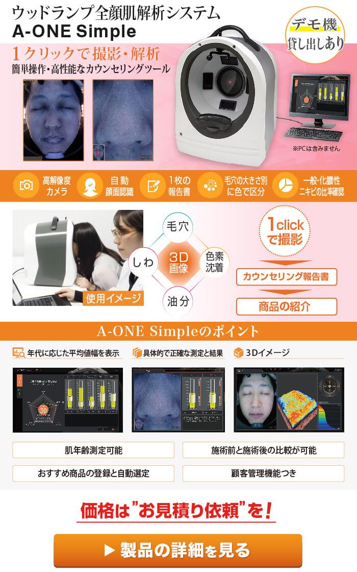 ウッドランプ全顔肌解析システムA-ONE Simple