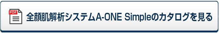 ウッドランプ全顔肌解析システムA-ONE Simpleのカタログを見る
