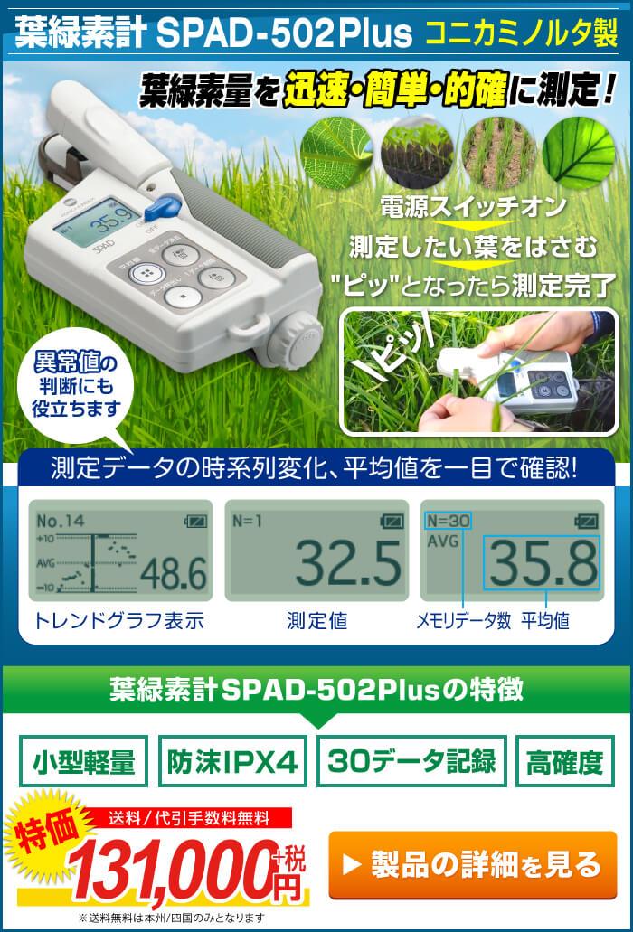 葉緑素計 SPAD-502Plus コニカミノルタ製
