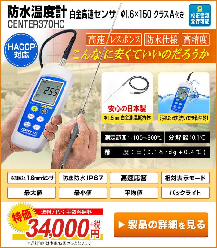 高速白金防水温度計 CENTER370HC