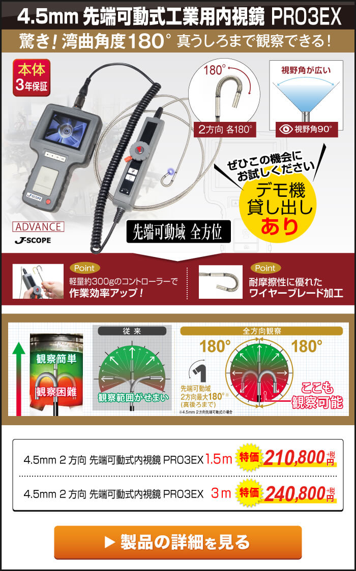 4.5mm先端可動式工業用内視鏡PRO3EX