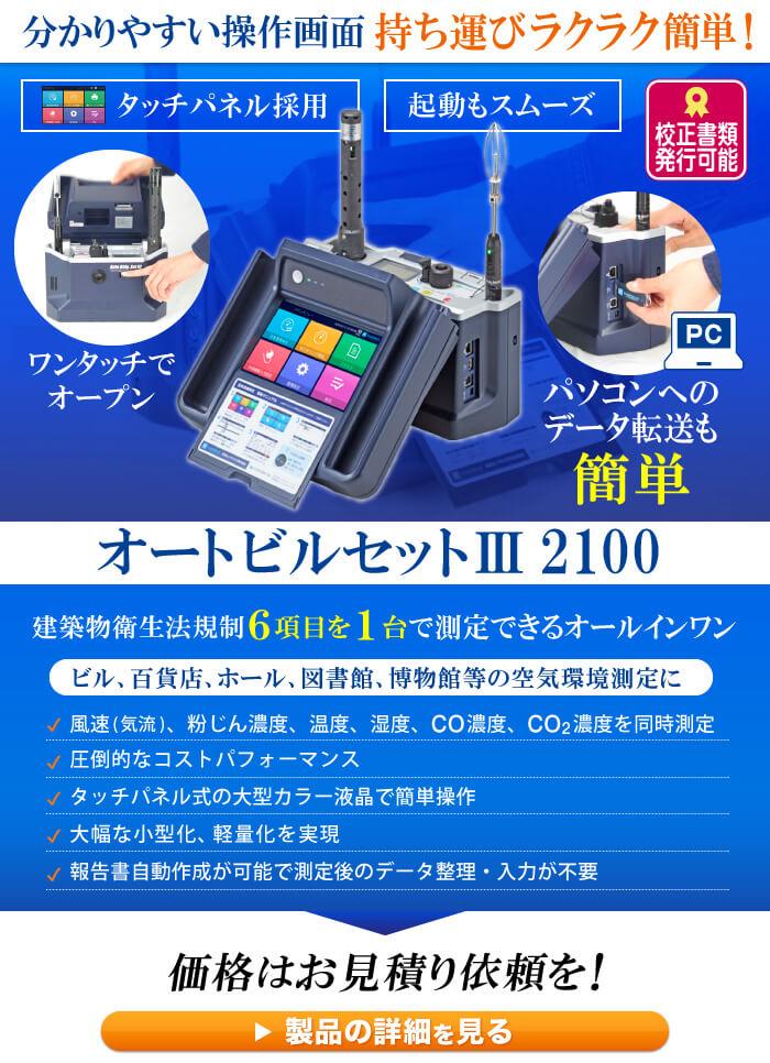 オートビルセットIII 2100 日本カノマックス