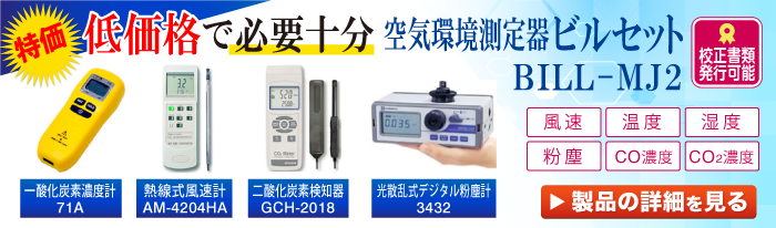 空気環境測定器ビルセット BILL-MJ2
