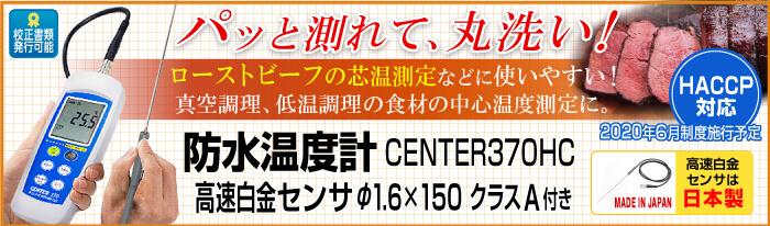 高速応答防水温度計CENTER370HC