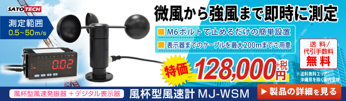 風杯型風速計 MJ-WSM