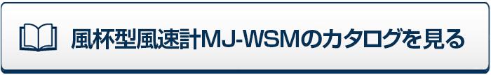 風杯型風速計 MJ-WSMのカタログを見る