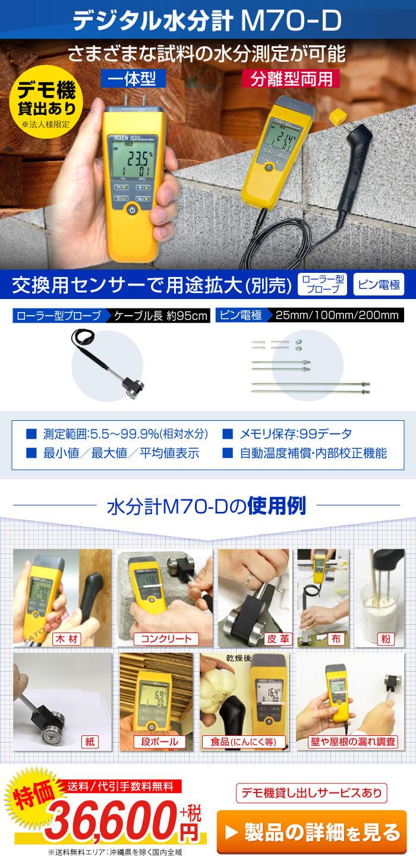 水分計M70-D