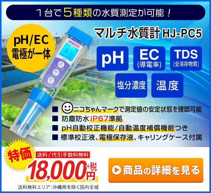 マルチ水質計 HJ-PC5
