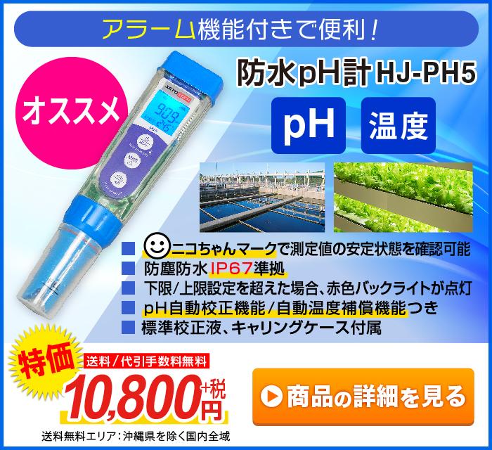 防水pH計 HJ-PH5(アラーム機能付)
