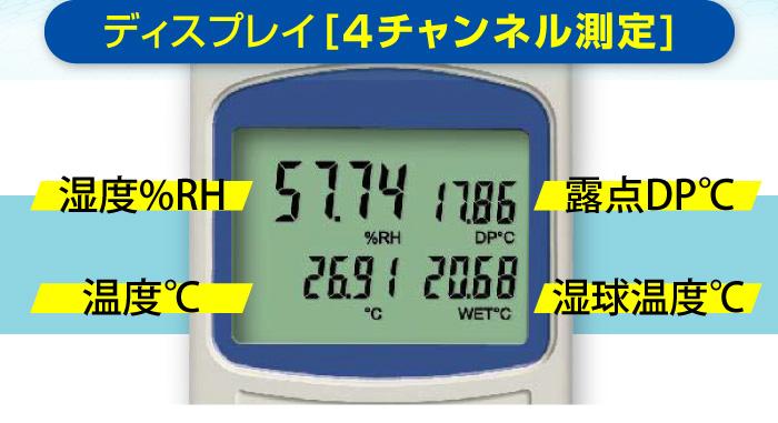 データロガー温湿度・露点計 HT-3027SD
